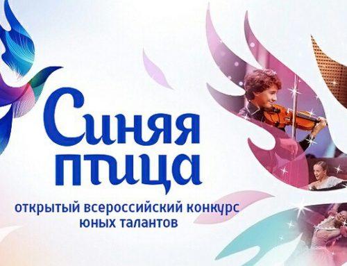 «Синяя Птица» пригласила «Феникс»