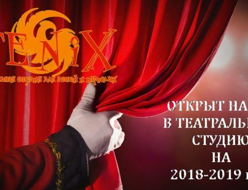 Открыт набор в театральную студию на 2018-2019 года.