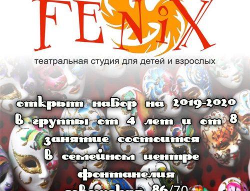 Пробное занятие в театральной студии Fenix 20 августа в 18:00