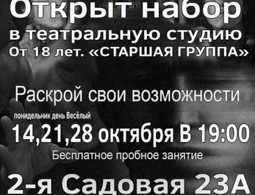 Октябрьский набор во взрослую студию Fenix!