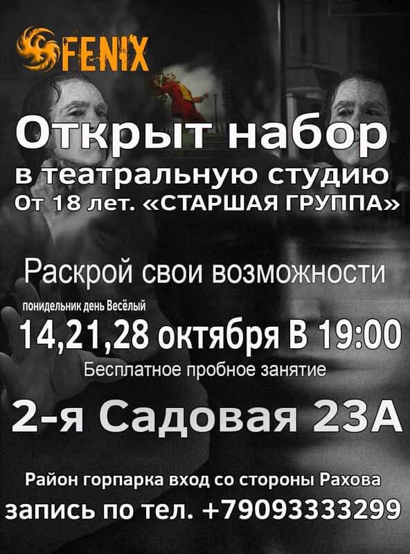 Октябрьский набор в театральную студию Саратов