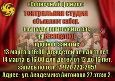 Театральная студия в Солнечном Саратов
