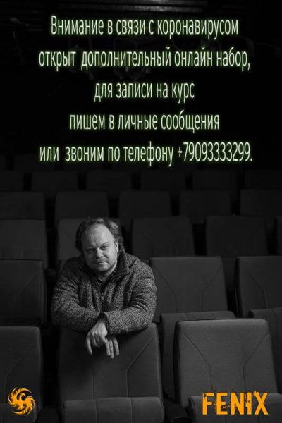 Онлайн обучение театральная студия Саратов