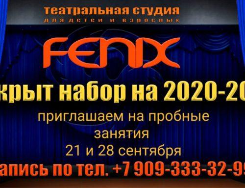 Открыт набор 2020-2021